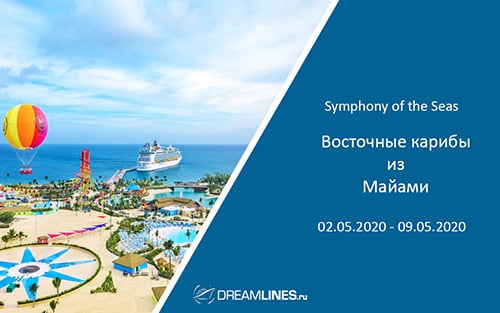 Морской круиз по восточным карибам на лайнере Symphony of the Seas